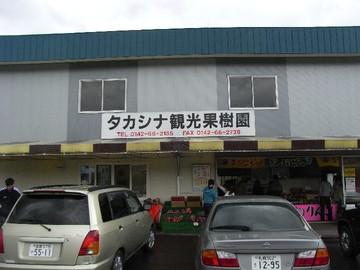 Takashina1